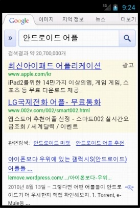 andriod에뮬, android ice cream 4.0.3, 어플, PC에서 안드로이드 구동, 안드로이드 AVD Manager, Android SDK manager
