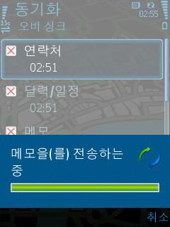 노키아 6210s 동기화 - 동기화 중인 화면 - 메모 전송 중 by Ara