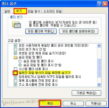폴더옵션-알려진 파일 형식의 파일 확장명 숨기기 체크해제