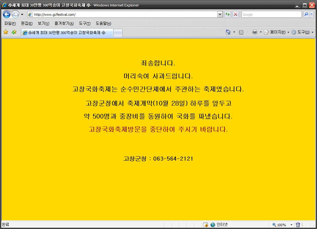 고창국화축제 홈페이지 캡쳐