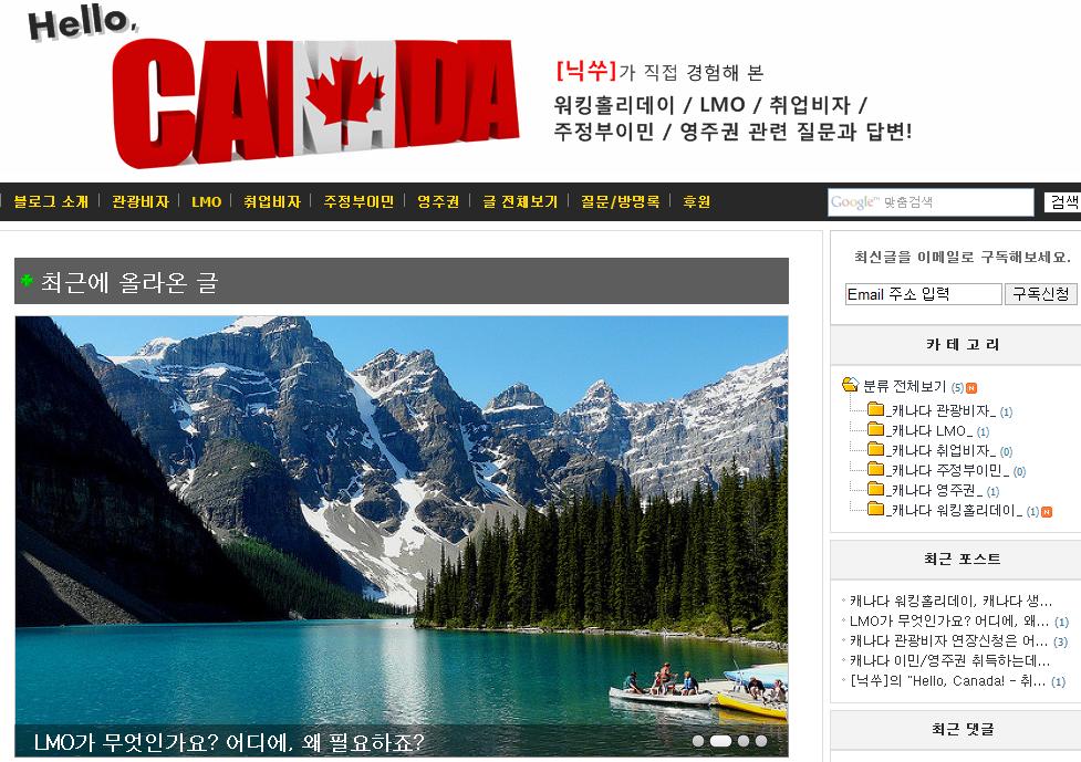캐나다 영주권 비자 블로그