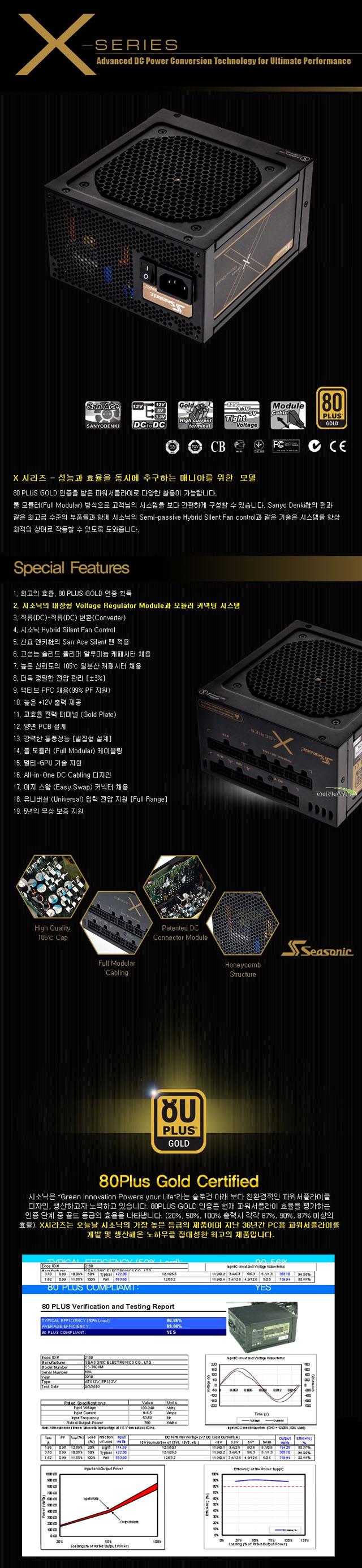시소닉 X-760 80 PLUS 골드