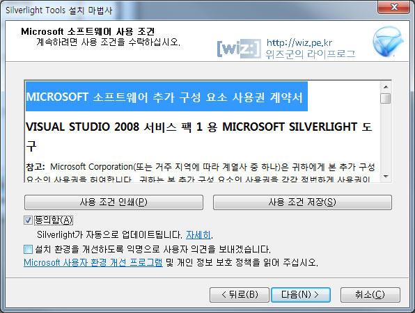 Silverlight Tool 설치