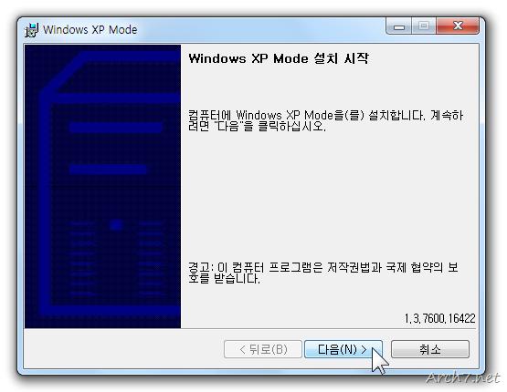 Windows XP Mode의 설치 프로그램이 실행됩니다. RC 시절과 다를 것 없는 모습이네요
