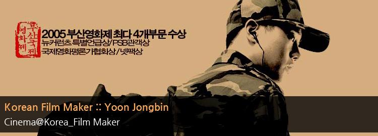 Yoon Jong-bin_The Unforgiven _2005