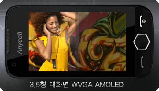 amoled_banner