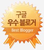 구글 우수 블로거