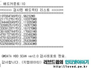 GM HDD SCAN ver2.0 하드디스크 배드섹터 검사된 배드섹터 리스트