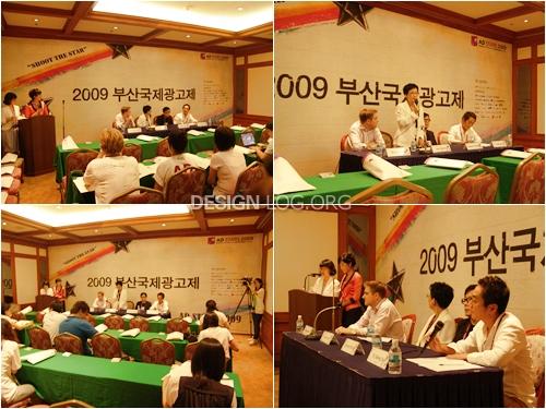2009 부산국제광고제