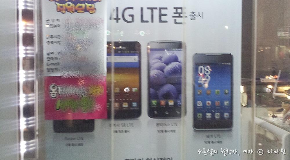 연애, 커플, 솔로탈출, 연애질에 관한 고찰, 연인, 연애심리, 연애질, 4G LTE, 4G LTE 속도, 4G 스마트폰, 4G LTE 스마트폰, LTE폰, 옵티머스 LTE, 갤럭시 S2 LTE, 베가 LTE, 레이더 LTE, LGU+, 엘지유플러스