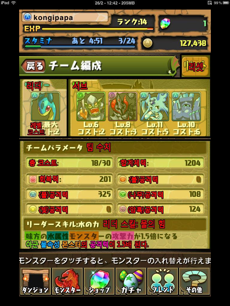 puzzle&dragon 팀편성