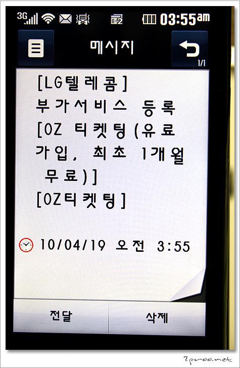 맥스폰 기능, 오즈 티켓팅 어플 사용방법