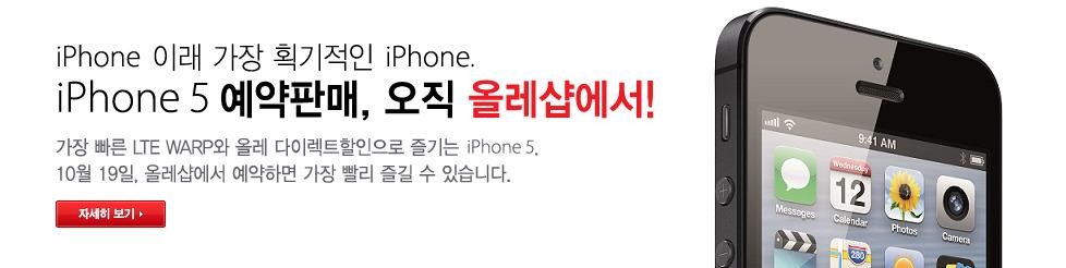유출된 KT의 아이폰5 예약판매 배너 이미지