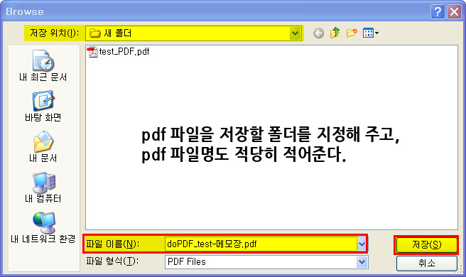 doPDF 7 printer 폴더 위치