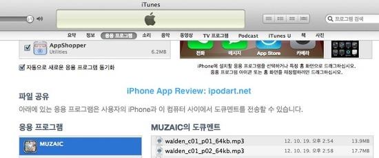 아이튠즈 파일 공유