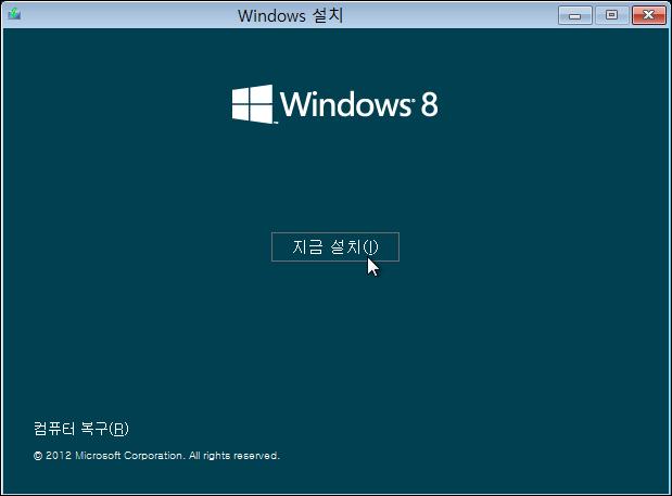 Win8RP_K_installation_60