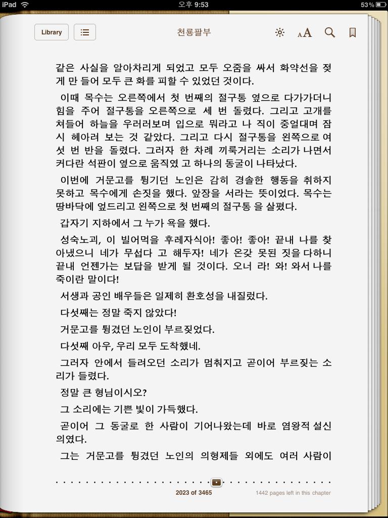 ibooks 무료 한글 책