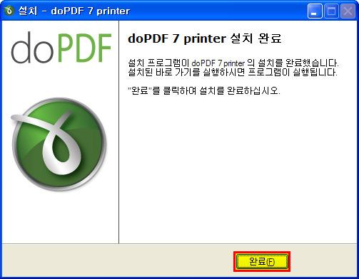 doPDF 7 printer 설치 완료