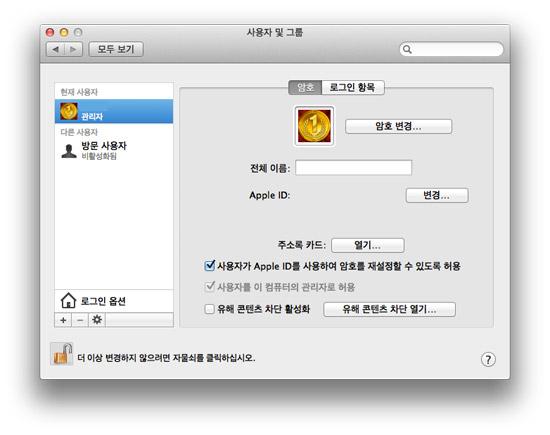 사용자가 Apple ID를 사용하여 암호를 재설정할 수 있도록 허용