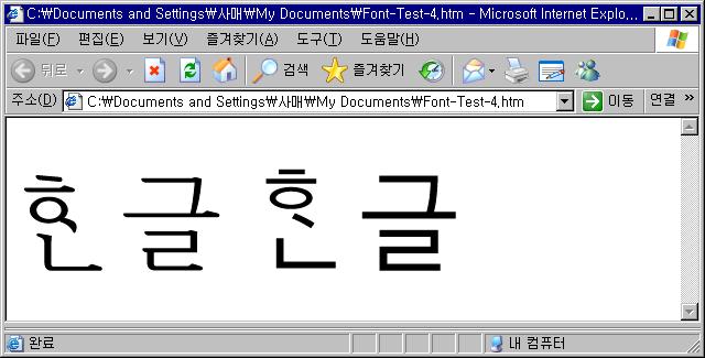 인터넷 익스플로러 6에 나타난 함초롬 글꼴