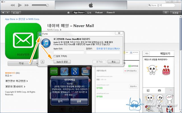 아이폰·아이패드 신용카드 없이 아이튠즈 계정 만드는 방법