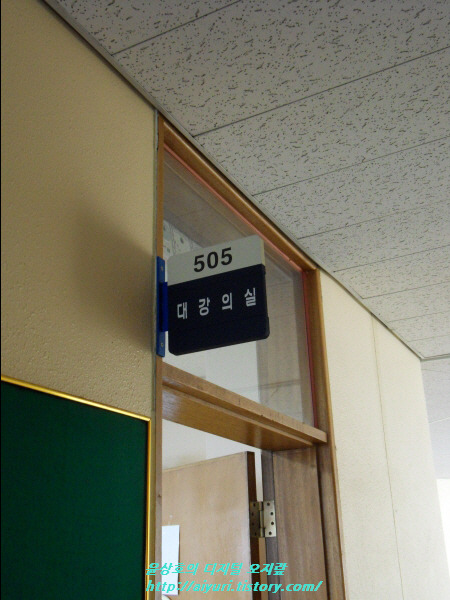 505호대강의실