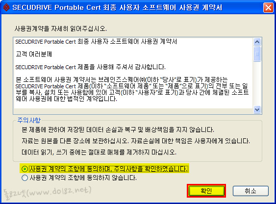 SECUDRIVE Portable Cert 사용권 계약석