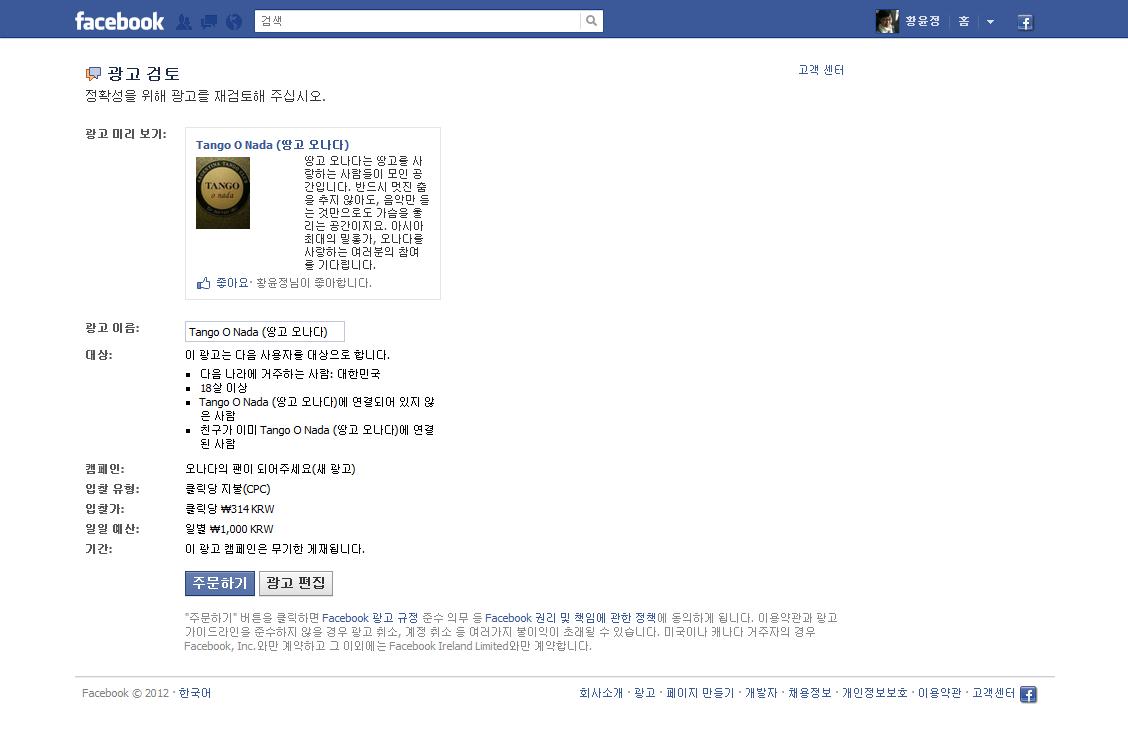 페이스북광고
