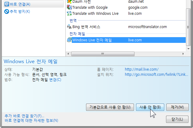 How_to_Clean_Up_IE_Context_Menu_09