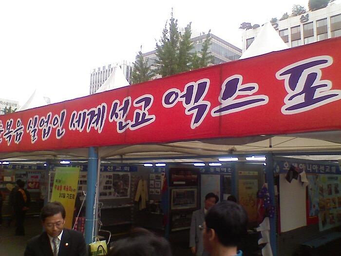2009 선교엑스포 사진전 여의도순복음교회