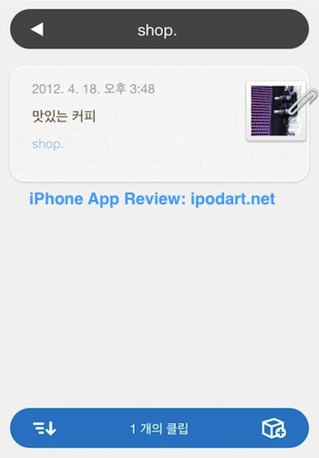 아이폰 아이패드 클립박스 Clipbox - Scrap & Organize