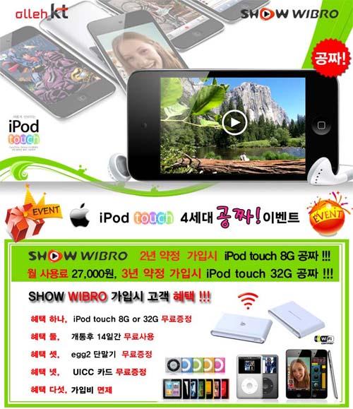 아이팟터치 4, 무료 혹은 일부 현금!!! 원하는 대로 약정 판매 실시!!!