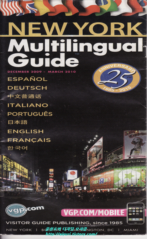 Miltilingual Guide