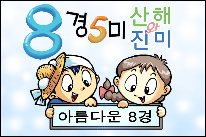 산해와 진미의 '광주의 아름다운 8경'  만화표지