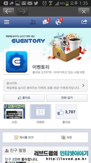 아이패드 미니 경품 이벤트 페이스북 참여 방법