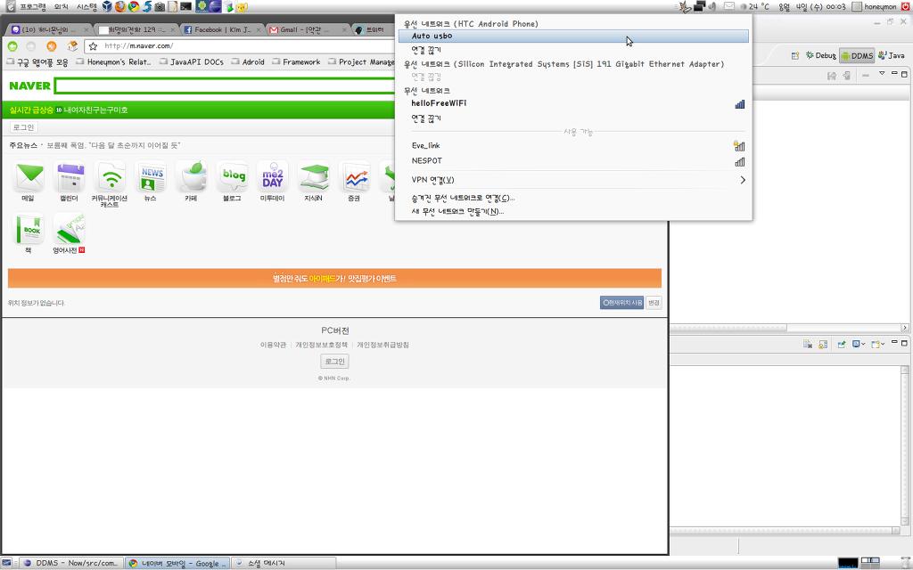 테더링 이용 네이버 모바일페이지 접속한 화면