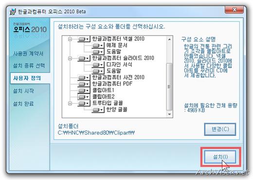 haansoft_office_2010_11