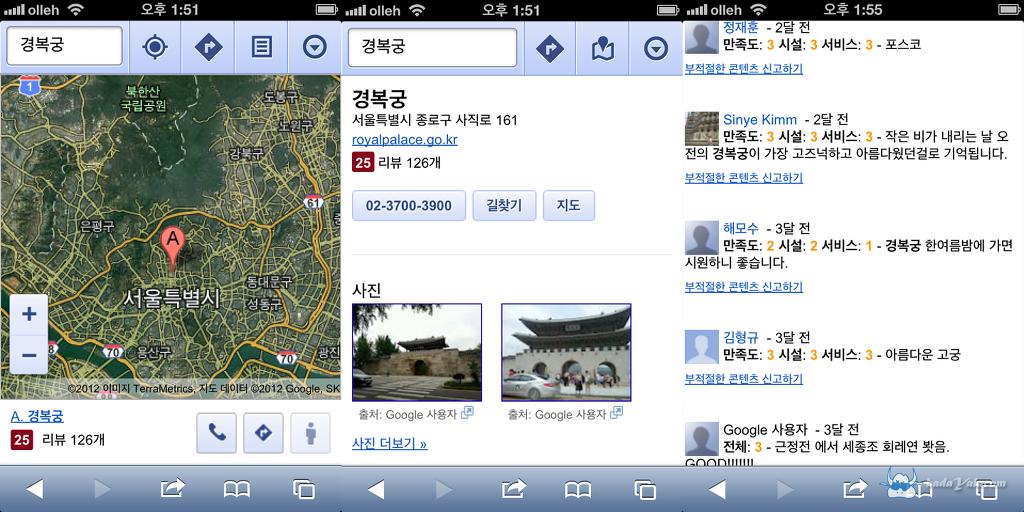 구글맵 길찾기