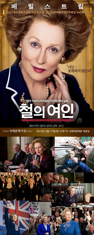 5월 국회문화극장 '철의 여인'