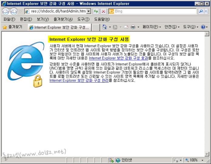 윈도우 서버 2003에서 Internet Explorer 보안 강화 구성 사용 제거하기