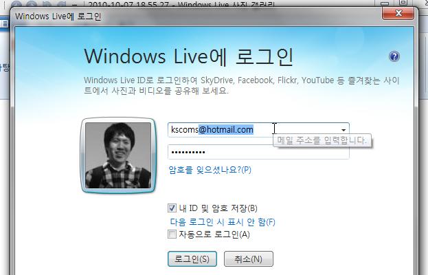 windows_live_photo_gallery_2011_29