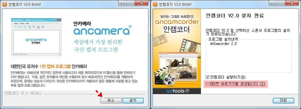동영상 녹화 프로그램 안캠코더 다운로드/사용법