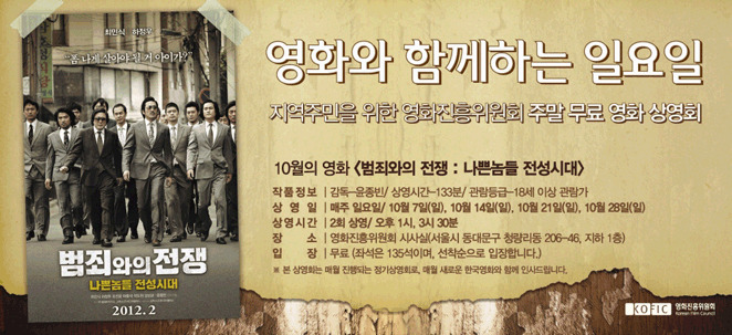영화진흥위원회 주말 한국영화 무료상영회 : 10월의 영화 '범죄와의 전쟁'