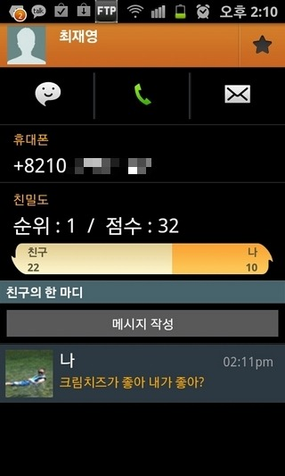 챗온, 갤럭시S2, 챗온 어플, 커뮤니티, 스마트폰, 메신저 어플, 무료 문자 어플, 애니메이션 메시지