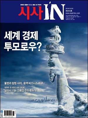 시사IN 제205호 - 세계 경제 투모로우?