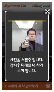 SK 엔크린 위젯, 사진 판독 기능
