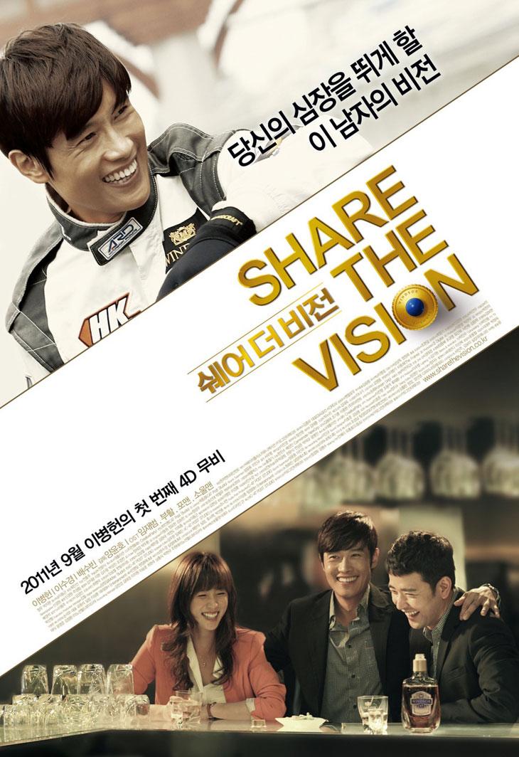 영화, 영화추천, 영화 추천, 쉐어더비전, 쉐어 더 비전, 추천 영화, 4D 영화, 3D 영화, 이병현, 양윤호, 배수빈, 임재범, 부활, 포맨, 소울맨, CGV, share the vision, 이병헌 영화, cgv 영화, 4D 영화 쉐어 더 비전(Share the Vision), 4D 영화 쉐어 더 비전(Share the Vision) 이병헌, 이수경, 아이리스,