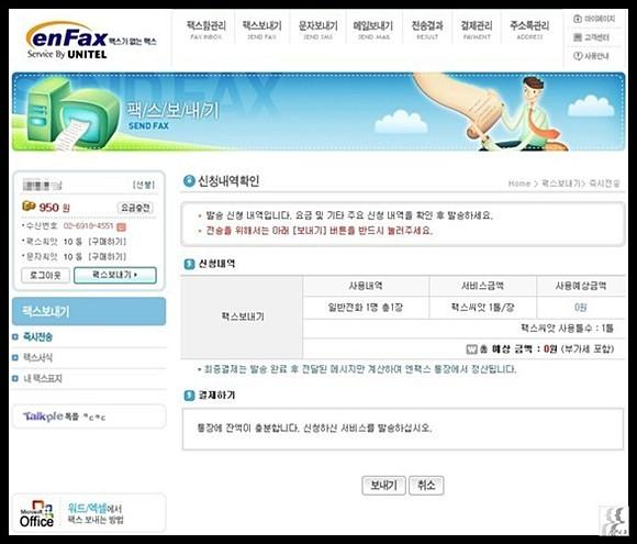 무료 인터넷 팩스 보내기