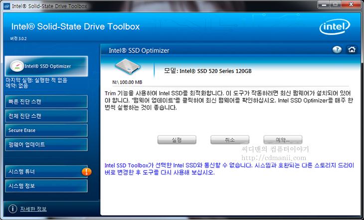 인텔 SSD, 툴박스, 인텔 툴박스, Toolbox, intel toolbox, 사용법, 사용, 후기, SSD, 인텔, intel, 120GB, 5400RPM, 7200rpm, It, PC MARK05, RPM, S-ATA2, S-ATA3, 노트북, 동영상, 벤치마크, 비교, 사진, 속도, 어플리케이션, 인텔 SSD 520 Series, 전송속도, 피씨마크, 하드디스크, 오류, 오류검사, 오류 검사,인텔 SSD 오류 검사는 툴박스를 활용하여 가능 합니다. 상당히 간단하면서도 강력한 검진 기능을 가지고 있죠. 그리고 윈도우7이 아닌 경우에는 최적화를 도와주는 역할도 함께 합니다. 인텔 툴박스 SSD 오류 검사 외에 최적화 방법은 맨 아래 링크를 활용 하세요. 실제 지인분이 인텔 SSD X25-M을 사용하는데 문제가 생겼습니다. 가끔 자주 시스템이 다운되고 블루스크린이 떴기 때문인데요. 그전에 시스템에 문제가 있어서 SSD에 영향을 준것일 수 도 있고, 아니면 SSD 용량을 너무 가득 채워서 사용하여 그랬을 수 도 있습니다. 전자의 가능성이 더 크긴 하지만요. 어쨋든 인텔 SSD의 오류를 찾는 방법은 일반적으로 알려진 HD tune 의 오류검사등으로는 정확히 진단이 안됩니다. 실제로 HD tune에서는 오류가 찾아지지 않았고 인텔 툴박스에서는 오류를 검진이 되었으니까요.