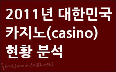 2011년 대한민국 카지노 현황 분석-돌82넷